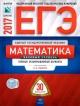 ЕГЭ-2017 Математика. 30 вариантов. Типовые экзаменационные варианты. Базовый уровень